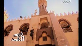 #هنا_العاصمة | لميس الحديدي من أمام جامع عمرو بن العاص توضح القيمة التاريخية للجامع