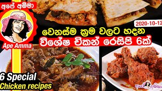 Special chicken recipes by Apé Amma