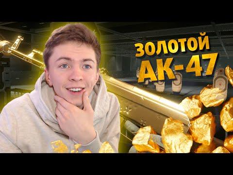 Warface: Выбиваем Золотой АК-47 - GOLD
