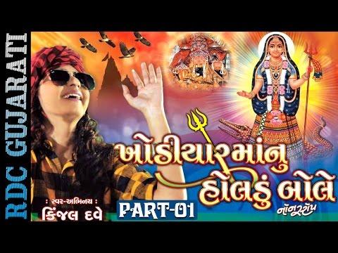 Kinjal Dave | Khodiyar Maa Nu Holdu Bole - 1 | Nonstop | Gujarati DJ Songs 2016 | Full VIDEO Songs