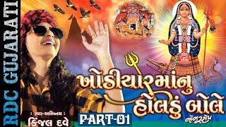 Kinjal Dave   Khodiyar Maa Nu Holdu Bole - 1   Nonstop   Gujarati DJ Songs 2016   Full VIDEO Songs
