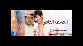 لقاء الفنانة شمس الكويتية | الضيف الخاص | إذاعة UFM