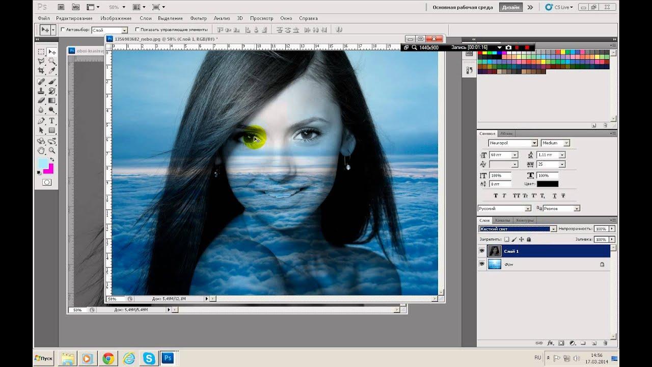 Как в фотошопе сделать наложение фото