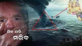 Dangerous Place Bermuda Triangle Mystery in ODIA | ଅଦ୍ଭୁତ ରହସ୍ୟ Barmunda Trangel | Odia Mystery
