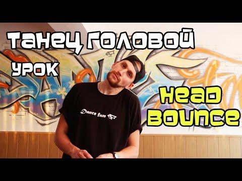 Как качать, танцевать головой (Урок 17) учимся танцевать Хип Хоп