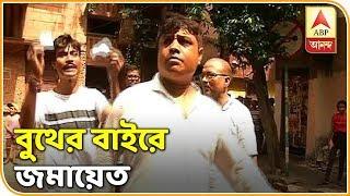 বেলেঘাটায় বুথের বাইরে অবাঞ্চিত জমায়েত | ABP Ananda
