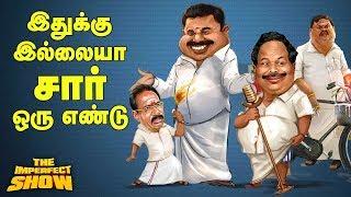 Chandrababu Naidu backstabbed Tamilnadu! |The imperfect show 12|11|2018