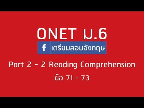 [เฉลยข้อสอบ] โอเน็ต ม.6 (Part 2-5 Reading Comprehension) (ข้อ 71 - 73)