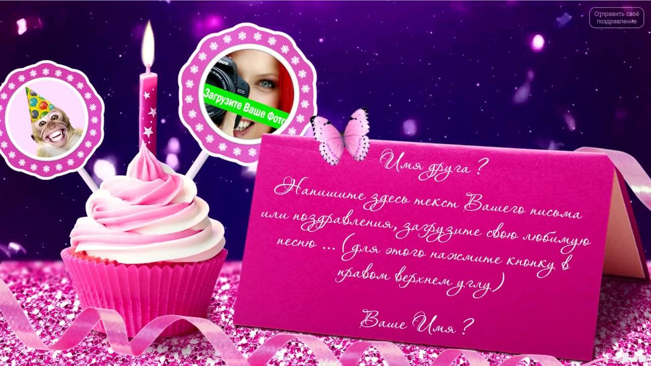 Поздравления с днем рождения своими словами для  926