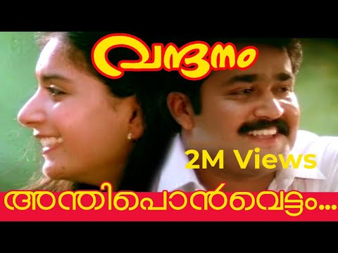 Anthiponvettam -  Vandanam Malayalam  Movie Song video