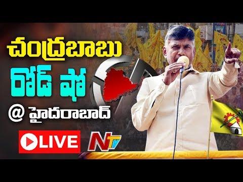 Chandrababu Naidu Road Show LIVE | Telangana Elections 2018 | NTV