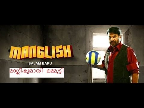 Mammootty മoഗ്ലീഷുമായി  I Manglish Malayalam Movie I Malayalam Full Movie 2014 News video