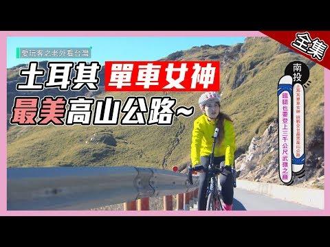 台綜-愛玩客-20190314 【南投】土耳其單車女神~挑戰全台最美高山公路!!
