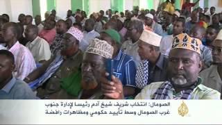 انتخاب شريف شيخ آدم رئيسا لإدارة جنوب غرب الصومال