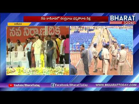 AP CM Chandrababu Naidu Dharma Porata Deeksha in Kakinada | Bharat Today