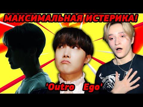 РЕАКЦИЯ НА BTS - MAP OF THE SOUL : 7 'Outro : Ego' | ХОСОК МЕНЯ СЛОМАЛ!