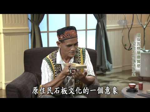 台灣-真情映台灣-20141217 馬樂