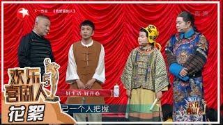 【花絮】《欢乐喜剧人5》周云鹏失分十分气愤【东方卫视官方高清】