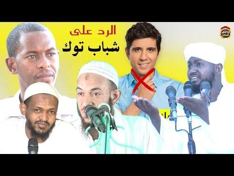 المحاضرة الكبرى في الرد على شباب توك # مزمل فقيري - أبوبكر آداب - شهاب عوض - أحمد البدوي thumbnail