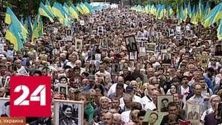 Несмотря на политику властей и угрозы радикалов, киевляне почтили память павших - Россия 24