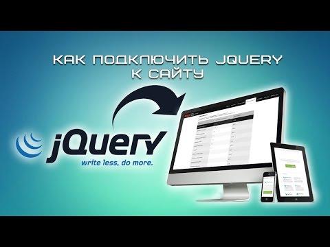 Как подключить jQuery к сайту