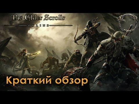 Краткий обзор игры The Elder Scrolls Online (TESO)