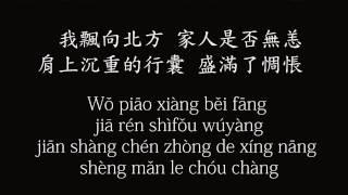 Namewee feat   Leehom Wang【漂向北方 歌词有拼音(lyrics pinyin) Stranger In The North 】 H264 AAC 720p