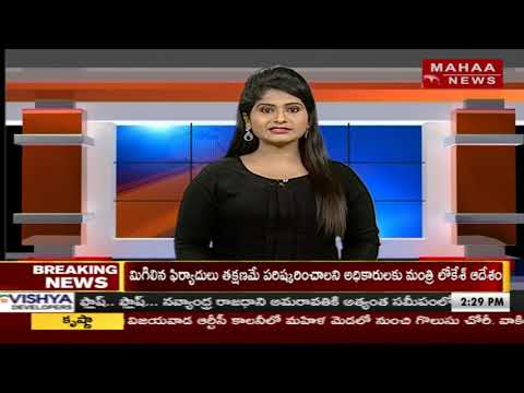 Downpour postpones TDP's Dharma Porata Deeksha | AP CM Cancels Kadapa Visit | More News | Mahaa News
