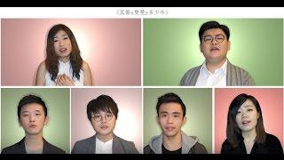 2016串燒廣東歌 Cantopop Medley (無伴奏合唱版本) - SENZA A Cappella