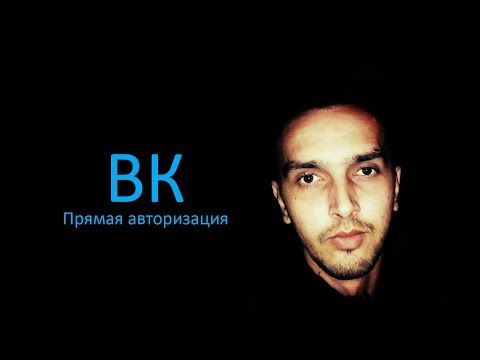 DevelNext - Прямая авторизация Вконтакте в вашем приложении (накрутка,лайки,репосты) 2018 php jphp