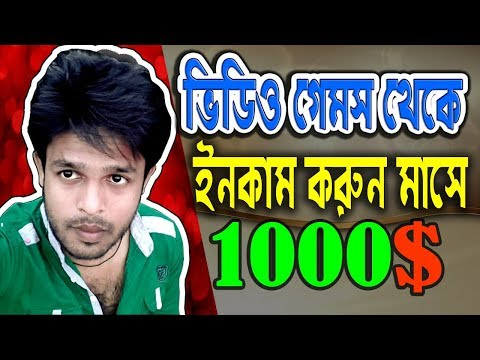 Games Earning Bangla Tutorial | Make Money Bangla Tutorial | Affiliate Marketing Bangla Tutorial
