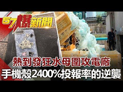 台灣-57爆新聞-20180730-熱到發狂水母圍攻電廠 手機殼2400%投報率的逆襲!?