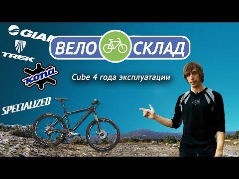 Велосипед Cube LTD Pro 4 года спустя