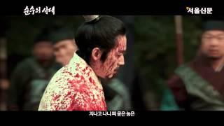 '순수의 시대' 장혁 강하늘의 파격 베드신 19금 예고편