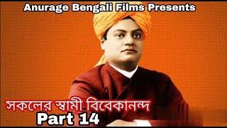 Sakoler Swami Vivekananda | সকলের স্বামী বিবেকানন্দ | Part 14 | Swami Vivekananda Jeevoni | Riju Roy