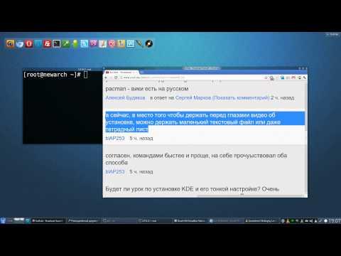 Установка GRUB2 в Arch Linux и ответы на вопросы. 9:17.