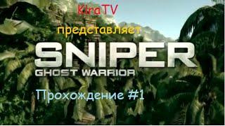 Прохождение игры снайпер ghost warrior gold edition