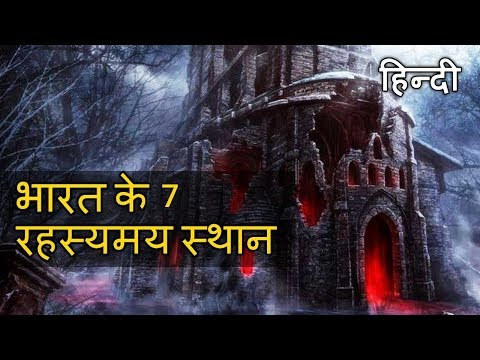 Mysterious Places In India | भारत के 7 रहस्यमय स्थान | Mysterious World | Mysterious Videos
