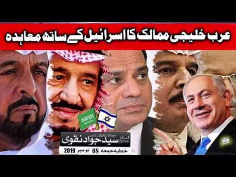 Arab Khaleeji Mumalik ka Israel se Muahida | Ustad e Mohtaram Syed Jawad Naqvi