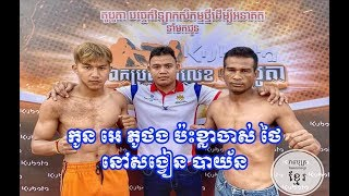 ម៉ឺន មេឃា  Vs Eakaumnuay(thai), Bayon BTV Kun Khmer Boxing 22/03/2019
