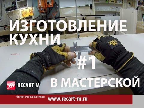 Изготовление кухни в частной мебельной мастерской, часть1