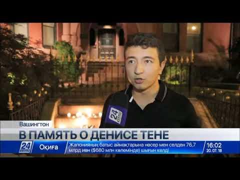 У посольства РК в США возложили цветы и зажгли свечи в память о Денисе Тене