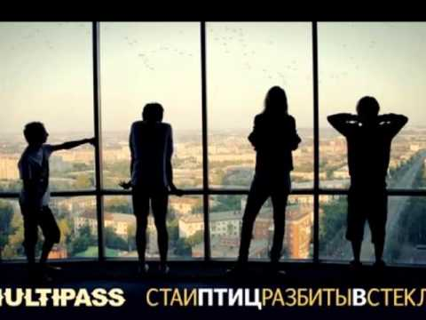 Multipass - Минус я