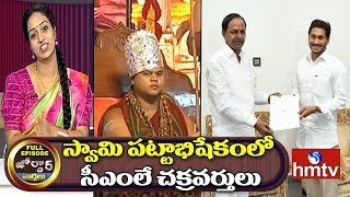 Bouth CMand#39;s Attend Swathmanandendra Saraswathi Coronation Ceremony | Jordar News Full Episode | hmtv