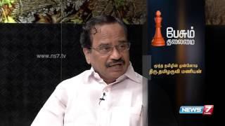 Tamilaruvi Manian shares his journey of life    Paesum Thalaimai