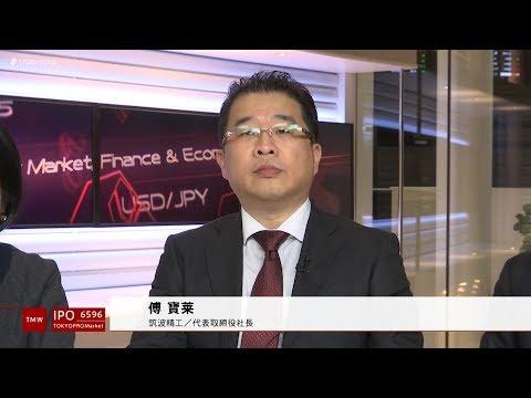 筑波精工[6596]TOKYO PRO Market IPO