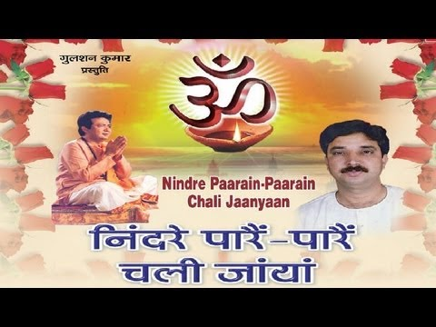 Nindre Pare Pare Chali Jaayan Himachali Ram Bhajan [full Song] I Nindre Pare Pare Chali Jaayan video