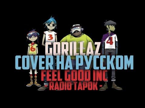 тапОК - Песня Для Радио