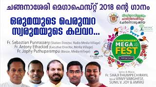 ORUMAYUDE PERUMBARA | Changanacherry Mega Fest 2018 Official Song | Fr Shaji Thumpechirayil