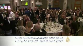 جمعية بريطانية تمنح جائزتها لمراسلي الجزيرة المفرج عنهم